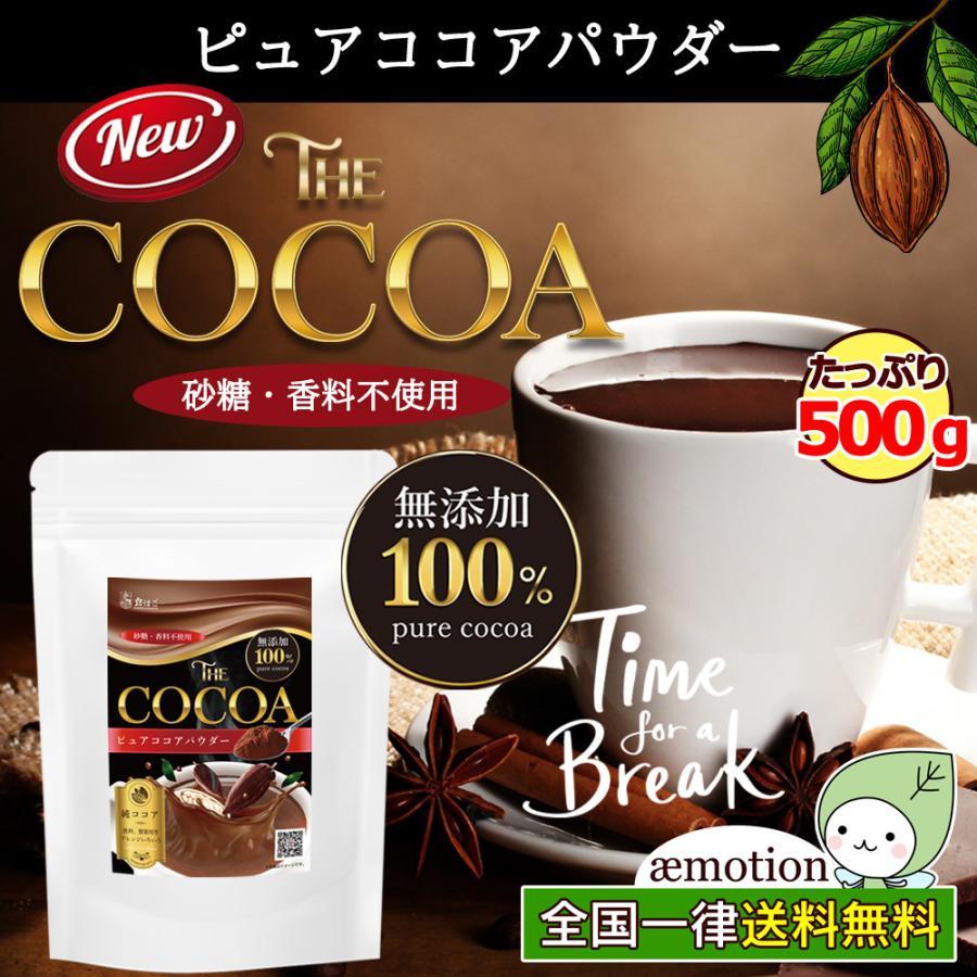 ( ピュアココア 500g ) 純ココア パウダー 製菓 業務用 飲料 カカオ ココア アイスココア 無添加 大容量 お試し 送料無料 ギフト aemotion