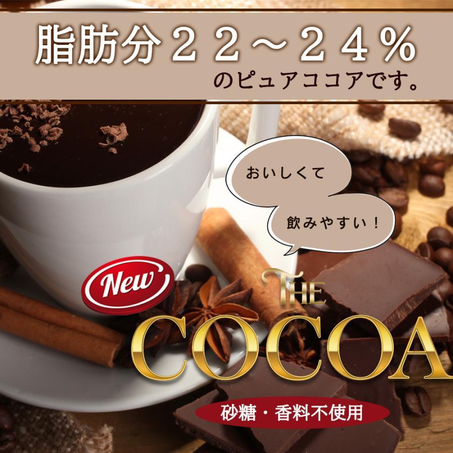 ( ピュアココア 500g ) 純ココア パウダー 製菓 業務用 飲料 カカオ ココア アイスココア 無添加 大容量 お試し 送料無料 ギフト aemotion 07