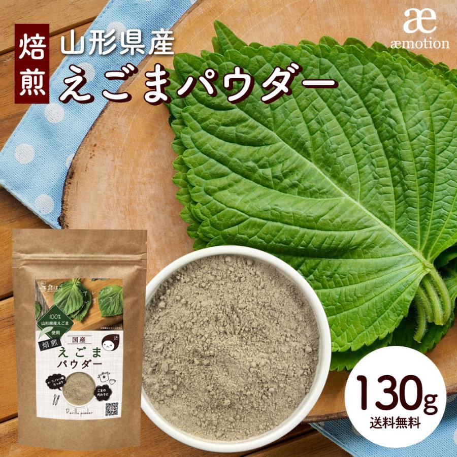 山形県産 ( えごまパウダー 130g ) 調味料 ふりかけ 国産 荏胡麻 ...