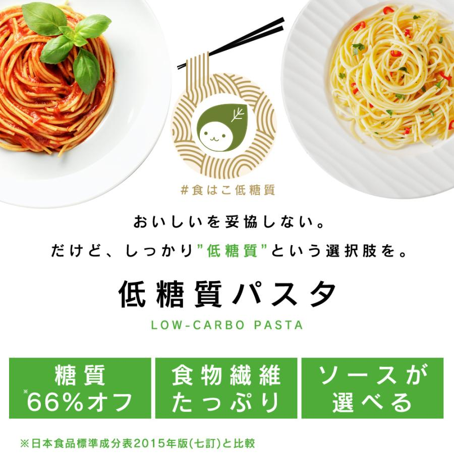 ( 低糖質 パスタ 4食 )  ポイント消化 糖質オフ ソース付 ダイエット 糖質制限 置き換え 低糖質麺 生麺 健康食品 ギフト aemotion 02