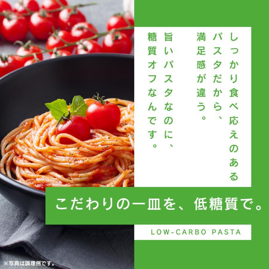 ( 低糖質 パスタ 4食 )  ポイント消化 糖質オフ ソース付 ダイエット 糖質制限 置き換え 低糖質麺 生麺 健康食品 ギフト aemotion 03