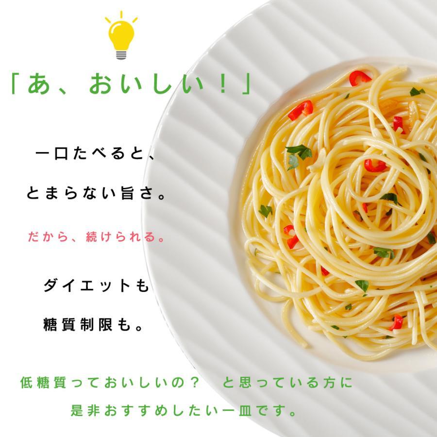 ( 低糖質 パスタ 4食 )  ポイント消化 糖質オフ ソース付 ダイエット 糖質制限 置き換え 低糖質麺 生麺 健康食品 ギフト aemotion 04