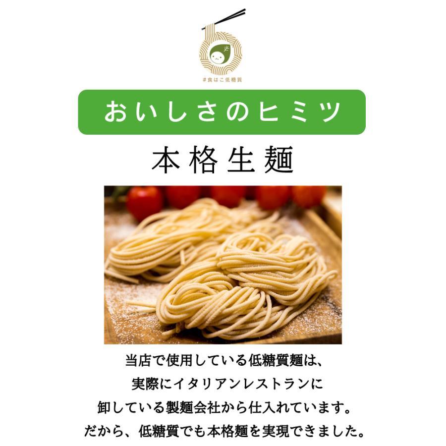 ( 低糖質 パスタ 4食 )  ポイント消化 糖質オフ ソース付 ダイエット 糖質制限 置き換え 低糖質麺 生麺 健康食品 ギフト aemotion 05