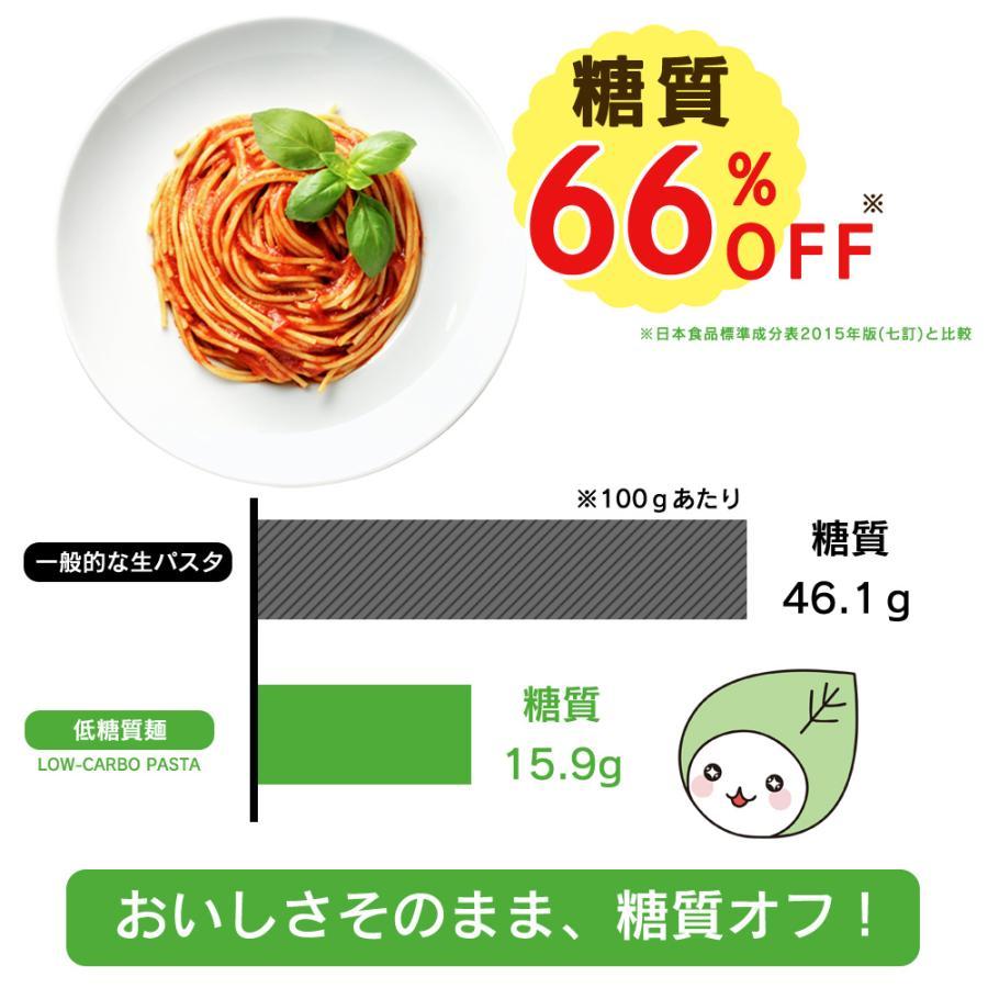 ( 低糖質 パスタ 4食 )  ポイント消化 糖質オフ ソース付 ダイエット 糖質制限 置き換え 低糖質麺 生麺 健康食品 ギフト aemotion 07