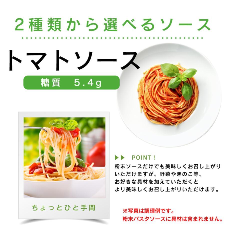 ( 低糖質 パスタ 4食 )  ポイント消化 糖質オフ ソース付 ダイエット 糖質制限 置き換え 低糖質麺 生麺 健康食品 ギフト aemotion 08