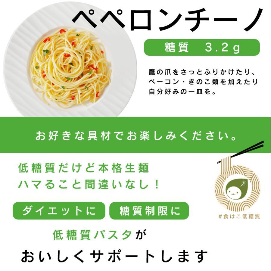 ( 低糖質 パスタ 4食 )  ポイント消化 糖質オフ ソース付 ダイエット 糖質制限 置き換え 低糖質麺 生麺 健康食品 ギフト aemotion 09