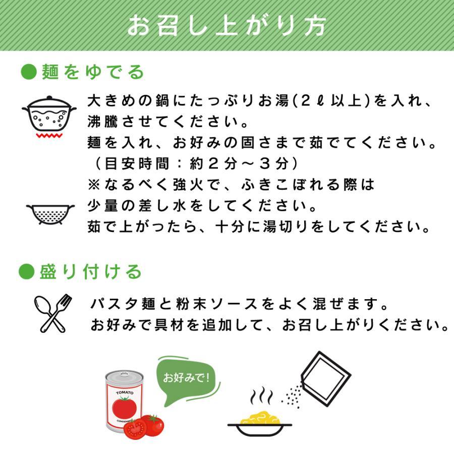 ( 低糖質 パスタ 4食 )  ポイント消化 糖質オフ ソース付 ダイエット 糖質制限 置き換え 低糖質麺 生麺 健康食品 ギフト aemotion 10