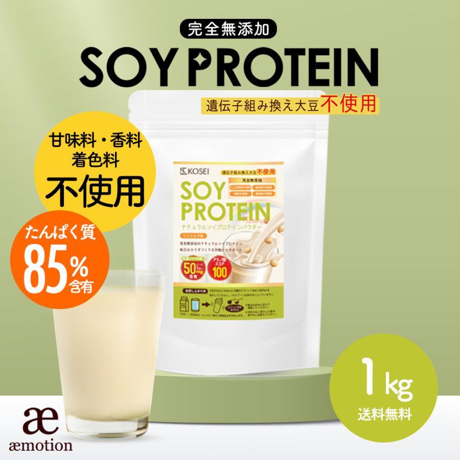 ( ナチュラル ソイ プロテイン 1kg ) 無添加 保存料不使用 大豆 ダイエット 美容 筋肉 スポーツ 大容量 アミノ酸 プロテイン 送料無料 ギフト|aemotion