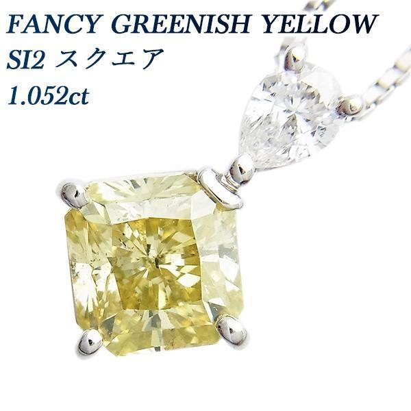 流行に  ダイヤモンド Pt GREENISH ネックレス 1.052ct SI2-FANCY GREENISH SI2-FANCY YELLOW-スクエアカット Pt ソーティング付, ネットコスメ:d2f5550f --- chizeng.com