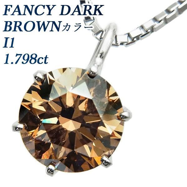 大人女性の ブラウンダイヤモンド ソーティング付 ネックレス DARK 1.798ct I1-FANCY DARK I1-FANCY BROWN Pt ソーティング付, 北海道家具:9f11cb68 --- lighthousesounds.com