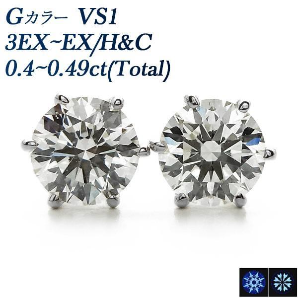 新しく着き ダイヤモンド 0.40ct(Total) ピアス 0.40ct(Total) VS1-G-EXCELLENT〜3EXCELLENT ピアス/H&C ダイヤモンド Pt 鑑定書付, オオイチョウ:3931cf99 --- airmodconsu.dominiotemporario.com