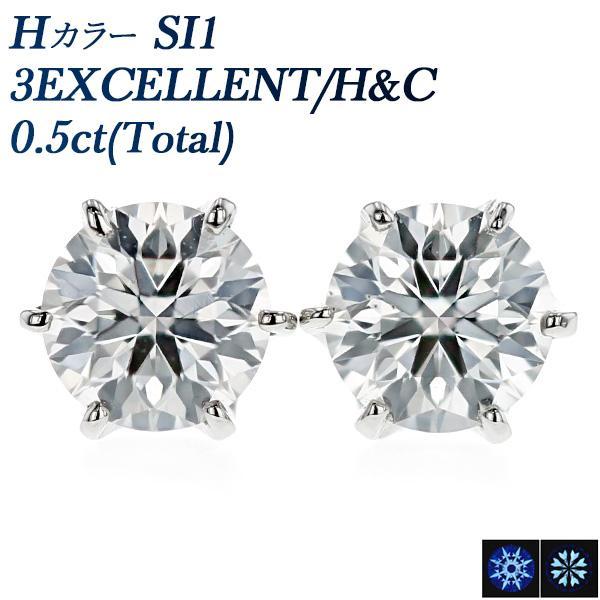 100%品質 ダイヤモンド ピアス 0.50ct(Total) SI1-H-3EXCELLENT/H&C Pt 鑑定書付, タツノクチマチ 3642311d