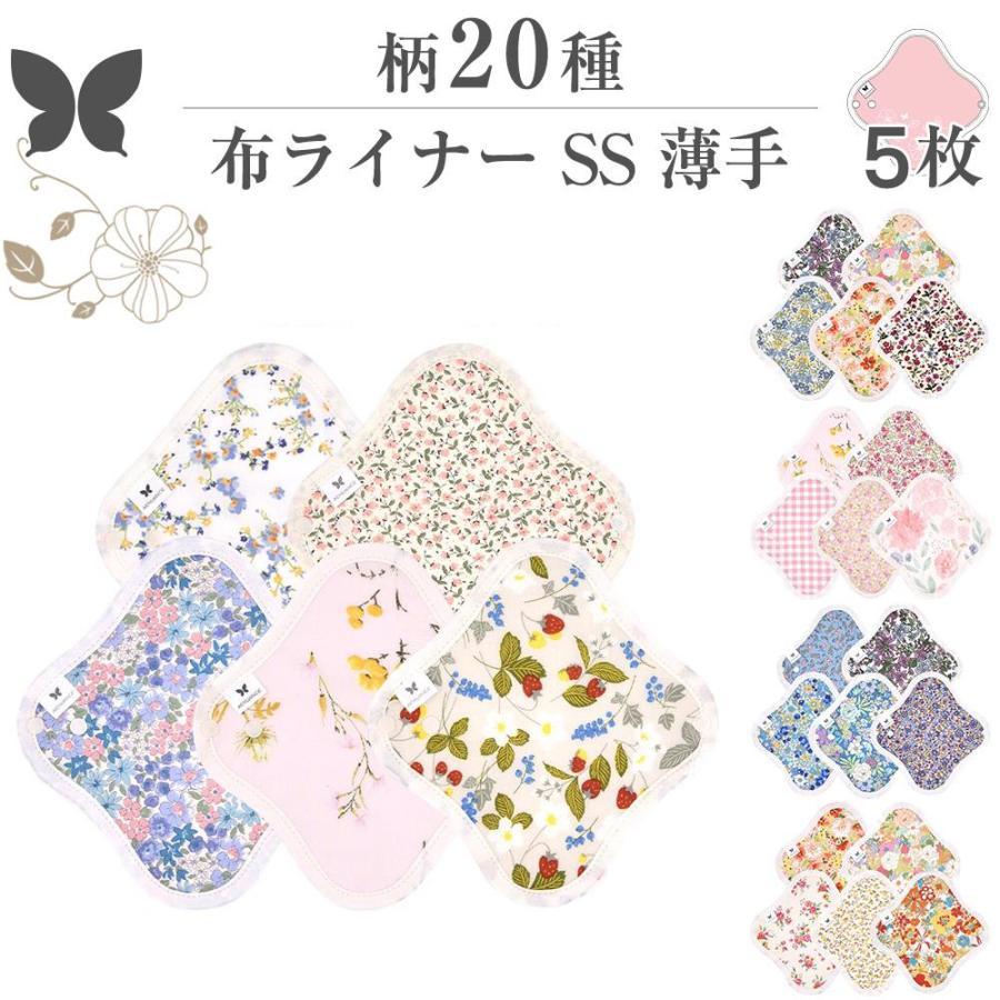 AENUANCE エニュアンス 布ナプキン おりもの用 布 パンティーライナー SSサイズ 薄手 全15種類 蝶々 AESST-5P 日本 5枚セット 毎週更新