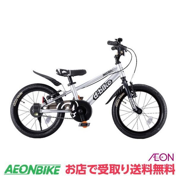 【お店受取り送料無料】 アイデス ディーバイクマスター 16AL D-Bike Master アルシルバー 変速なし 16型 子供用自転車