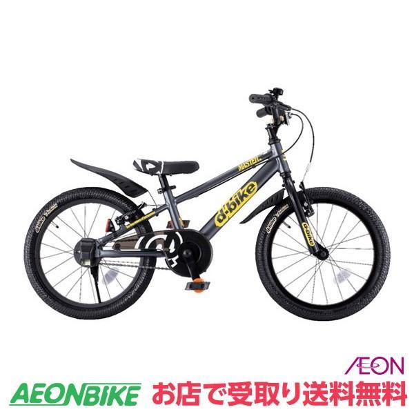 【お店受取り送料無料】 アイデス ディーバイクマスター 18AL D-Bike Master ダークメタ 変速なし 18型 子供用自転車