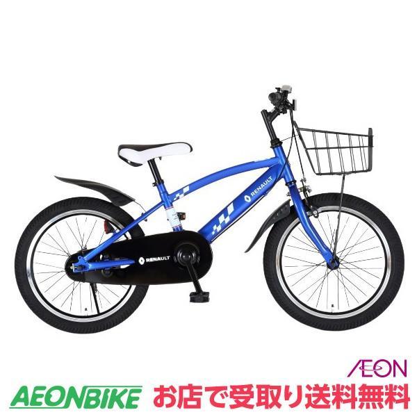 【お店受取り送料無料】 ルノー (RENAULT) KIDS18-AE ブルー 変速なし 18型 子供用自転車
