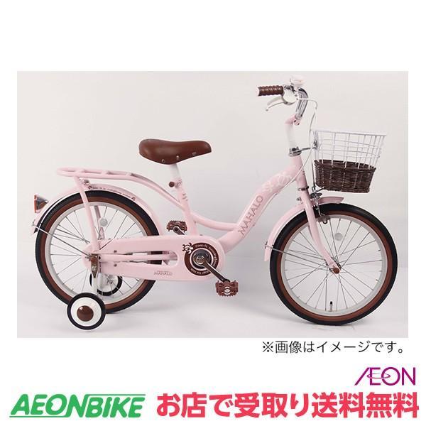 【お店受取り送料無料】マハロキッズB ピンク 変速なし 16型 子供用自転車