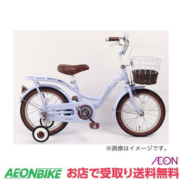 【お店受取り送料無料】マハロキッズB シーブルー 変速なし 16型 子供用自転車
