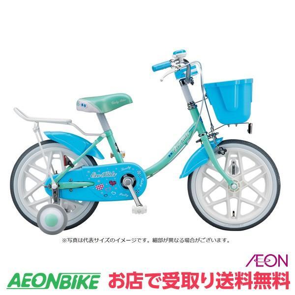 【お店受取り送料無料】 ブリヂストン (BRIDGESTONE) エコキッズカラフル ミント&ライトBL 変速なし 16型 EKC16 子供用自転車