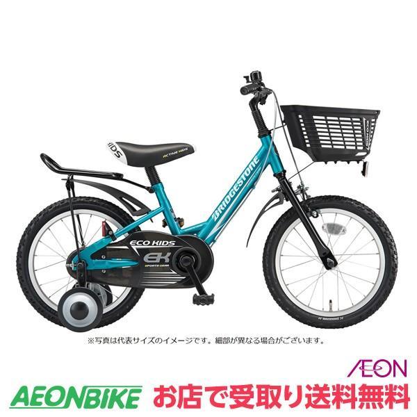 【お店受取り送料無料】 ブリヂストン (BRIDGESTONE) エコキッズスポーツ グリーン&BK 変速なし 14型 EKS14 子供用自転車