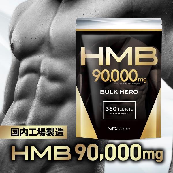 HMB サプリメント バルクヒーロー 高品質HMB90000mg トレーニング 360粒 国内製造 30日 Mr.GINO 送料無料|aequalis