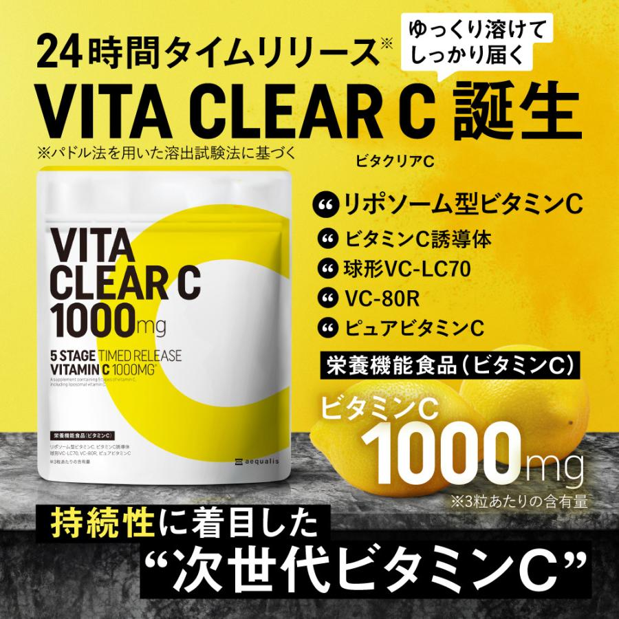 ビタミンC サプリメント ビタクリアC リポソーム型ビタミンC、ビタミンC誘導体、VC-LC70、VC-80R、ピュアビタミン 24時間タイムリリース処方 aequalis 04