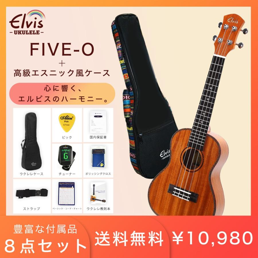 初心者セット8点 ELVIS 新作多数 人気上昇中 エルビス コンサートサイズ マホガニー材 FIVE-O ウクレレ 高級エスニック風ケース付き