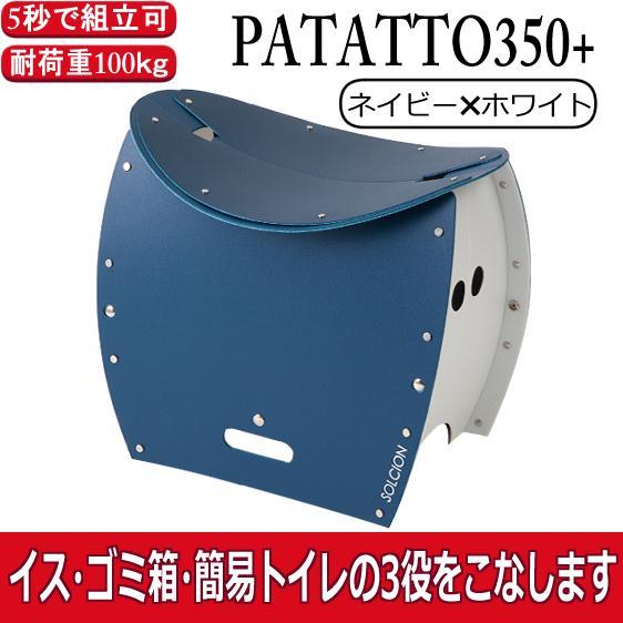 SOLCION 折りたたみチェア ネイビー 折りたたみ式スツール&TOILET PATATTO350+ パタット350プラス|aero-online
