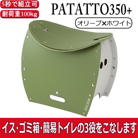 SOLCION 折りたたみチェア オリーブ 折りたたみ式スツール&TOILET PATATTO350+ パタット350プラス aero-online