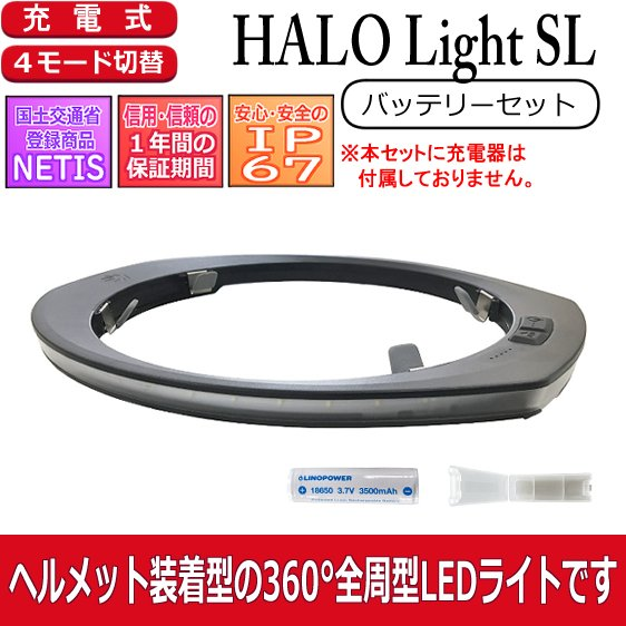 ヘルメット専用 全周型LEDヘッドライト HALO LIGHT SLモデル(本体、バッテリーセット)※1充電器なし ※2 NETIS登録商品 aero-online