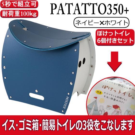 SOLCION PATATTO350プラス ネイビー & ぽけっトイレ6個 〔セット品〕スツール&簡易トイレ6点セット aero-online