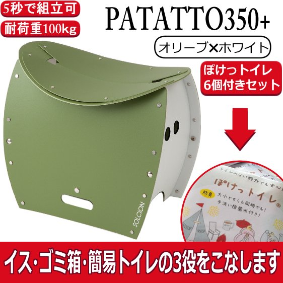 SOLCION PATATTO350プラス オリーブ & ぽけっトイレ6個 〔セット品〕スツール&簡易トイレ6点セット aero-online