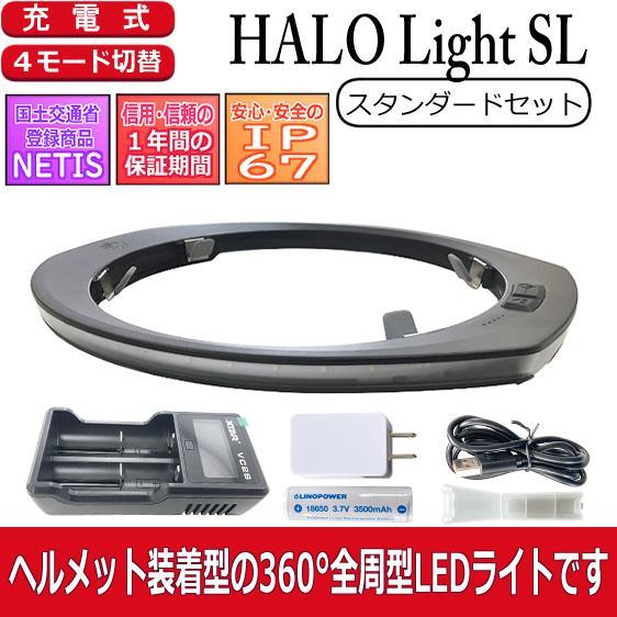 ヘルメット専用 全周型LEDヘッドライト HALO LIGHT SLモデル(本体、バッテリー、充電器セット)※NETIS登録商品|aero-online