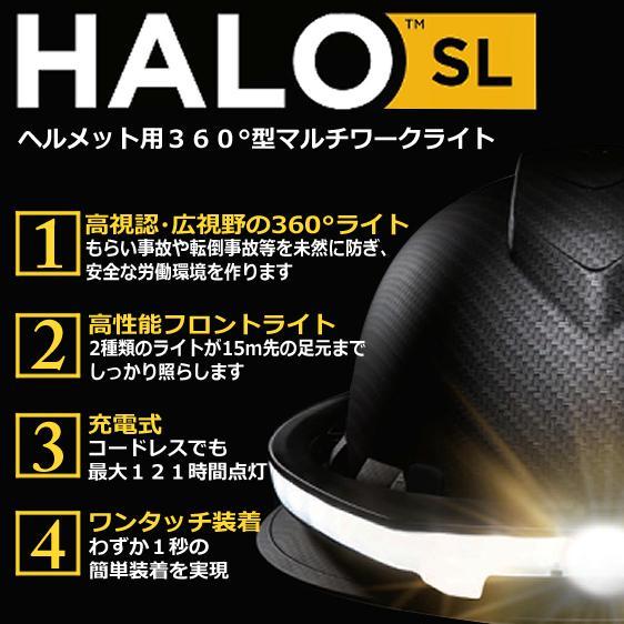ヘルメット専用 全周型LEDヘッドライト HALO LIGHT SLモデル(本体、バッテリー、充電器セット)※NETIS登録商品|aero-online|02
