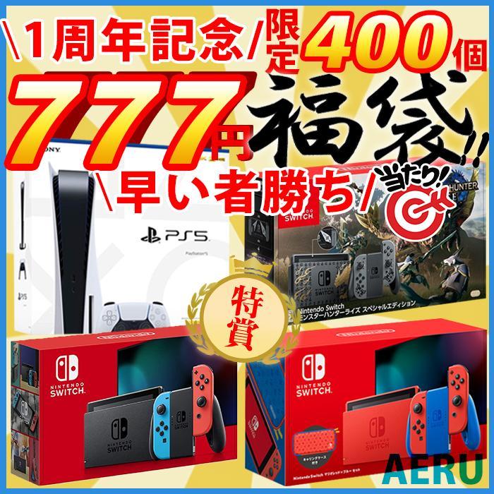 福袋 1周年記念 プレイステーショ5 PS5 プレステ5 Nintendo Switch 新品 在庫一掃 本体 モンスターハンター マリオレッド×ブルー セット 受賞店 ニンテンドースイッチ