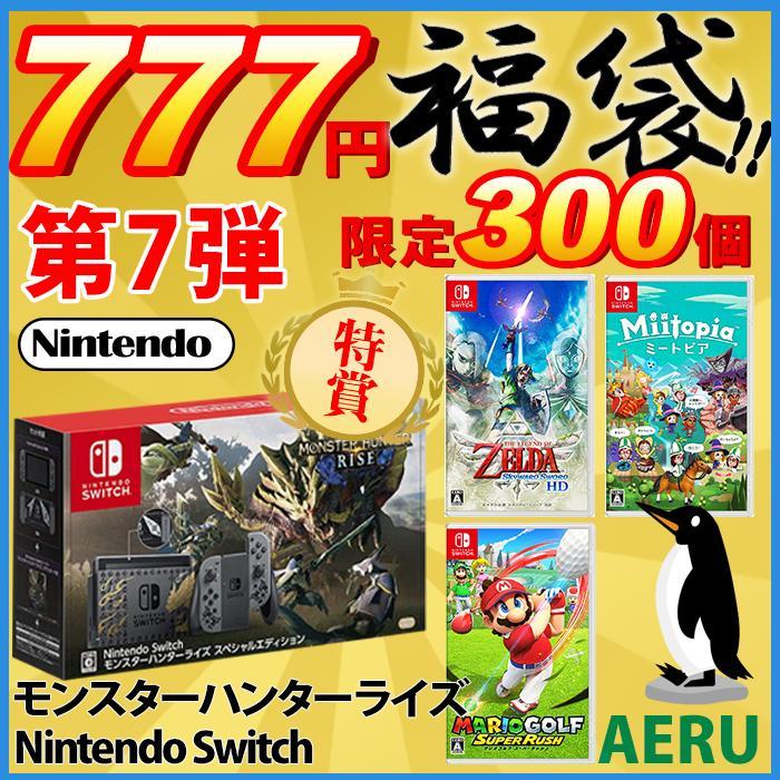 福袋 2021 Nintendo Switch モンスターハンターライズ セット ゼルダの伝説 本体 本日限定 ミートピア 新品 ニンテンドースイッチ マリオゴルフ 大幅にプライスダウン