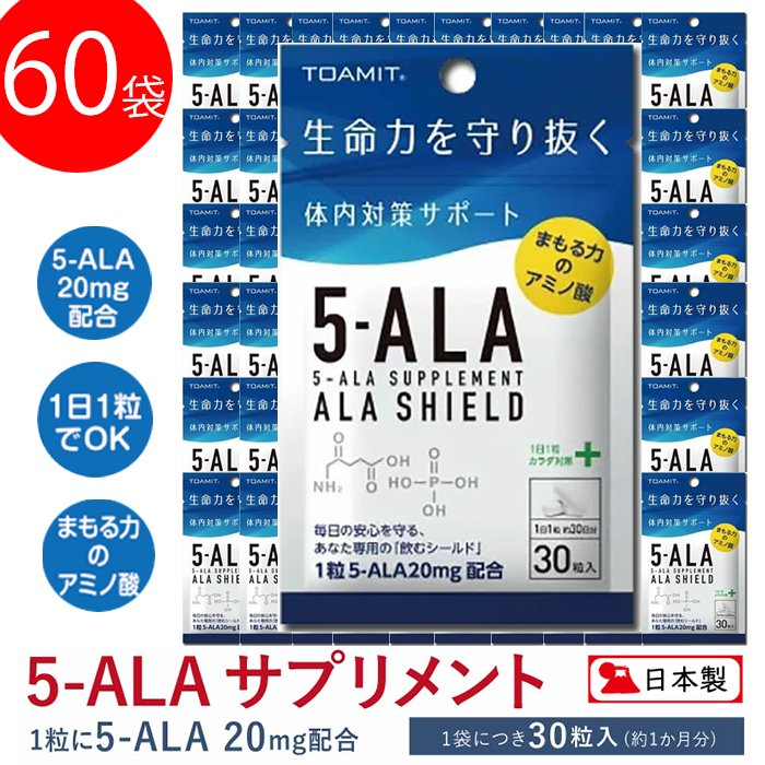 日本製 5-ALA サプリメント アラシールド 60袋セット 5ーala サプリ 5 ALA アミノレブリン酸 ALA5 アミノ酸 サプリ クエン酸 飲むシールド IT WEB限定 KS