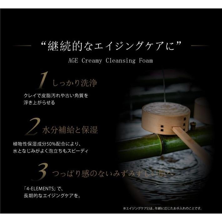 DELAGEDIVA AGE (デラジェディバ エイジ)クリーミー クレンジング フォーム DELAGEDIVA AGE- Creamy Cleansing Foam | 洗顔フォーム|aeshop|04