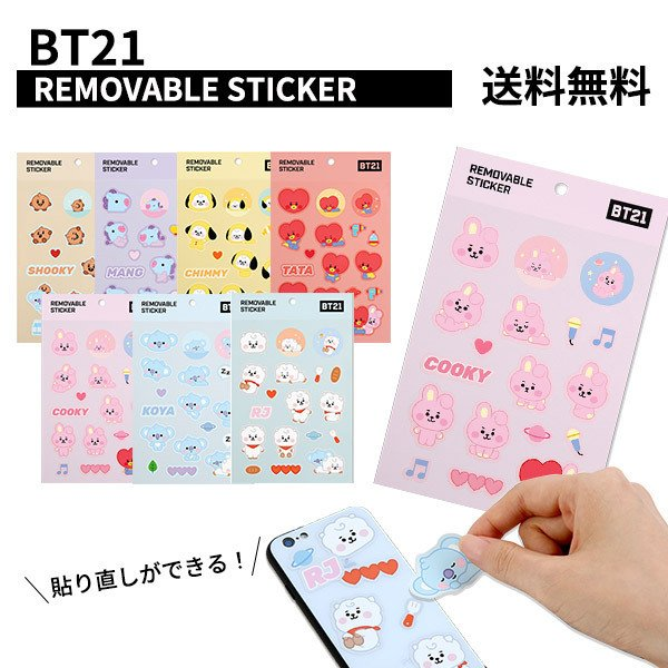 BT21 REMOVABLE STICKER 全国送料無料 公式グッズ K-POP かわいい ステッカー シール 誕生日 デコ タタ 防弾少年団 プレゼント クッキー 新作 いよいよ人気ブランド 大人気 韓国 BTS チミー