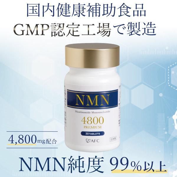 NMN エヌエムエヌ 160mg × 30日分 nmn 1世帯様3個まで 国産 年間定番 サプリメント ニコチンアミドモノヌクレオチド AFC公式 サプリ 今季も再入荷