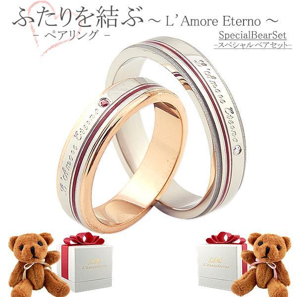 ペアリング ステンレス 評判 結婚指輪 刻印無料 ピンクゴールド シンプル サージカルステンレス ふたりを結ぶ糸 指輪 レディース 高品質新品 メンズ 安い リング ペア 名入れ