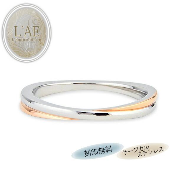 リング 高価値 刻印無料 安い ステンレス サージカルステンレス 結婚指輪 マリッジ 激安超特価 マリッジリング シンプル 名入れ ローズゴールド 人気 大きいサイズ ピンク 指輪