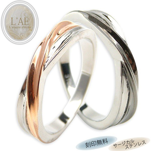 ペアリング 刻印無料 名入れ ステンレス ツイスト クロス 結婚指輪 ペア レディース ペアアクセサリー サージカルステンレス モデル着用&注目アイテム 海外輸入 メンズ マリッジリング 安い リング