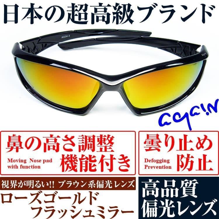 1万6 希少 280円→75%OFF AGAIN偏光サングラス 格安激安 高品質偏光レンズ レディース メンズ 全4色 男女兼用