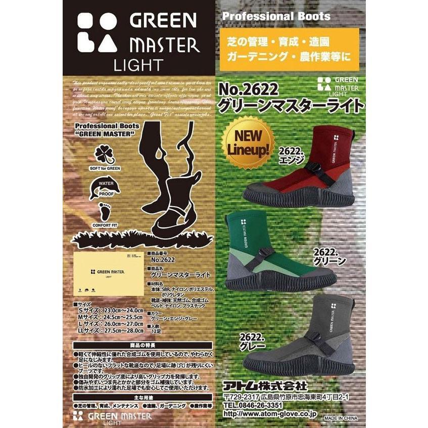 長靴 グリーンマスターライト グリーン /2622:アトム/|againtool|04