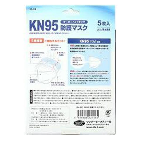 【送料無料】KN95防護マスク(5枚入) againtool 04