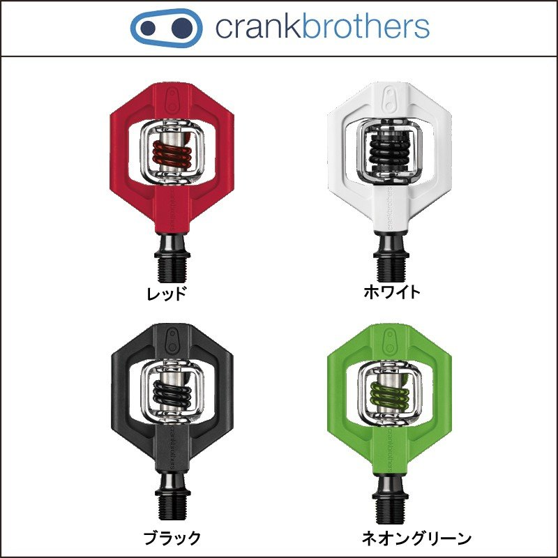 CRANK BROTHERS【クランクブラザーズ】キャンディ1【CANDY1】【ペダル】最も多目的なペダル。オールラウンダーのCandy。 agbicycle