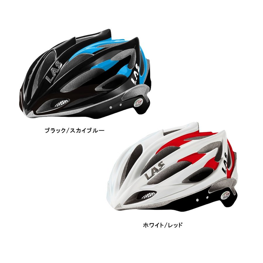 Las【ラス】VICTORY【自転車用ヘルメット】|agbicycle|02