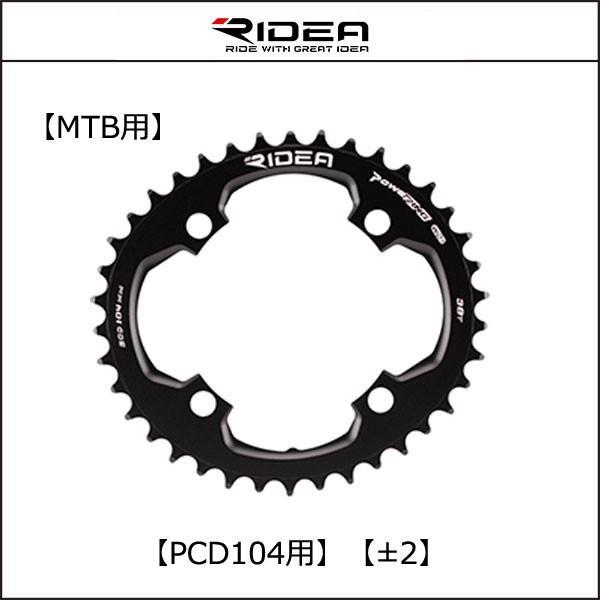 RIDEA/ライディア MTB POWER RING PCD104 ±2T 【MTB】【フロントシングル】【楕円チェーンリング】|agbicycle