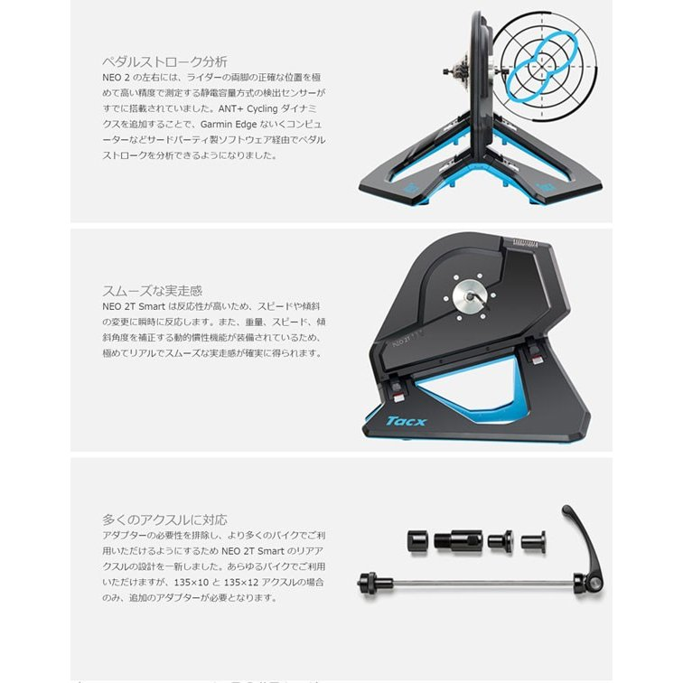 Tacx タックス  Tacx タックス NEO 2T Smart agbicycle 03